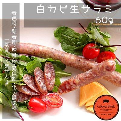 [完全無添加]白カビサラミ50g/850円(税込)/冷凍/同梱可/長崎グラバーポ...