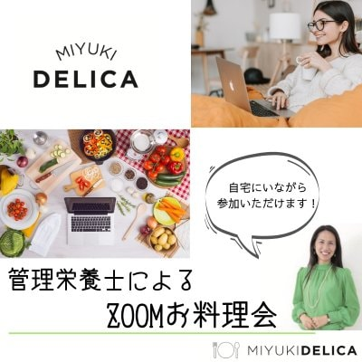 【ZOOMお料理会】1000円(税別)/管理栄養士/ミユキデリカ[MIYUKIDELICA]