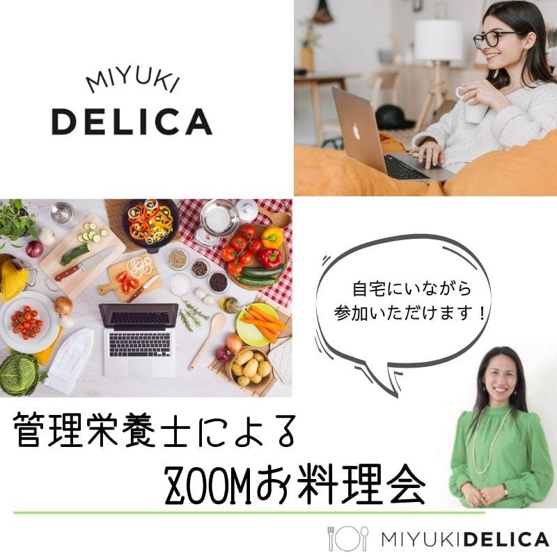【ZOOMお料理会】1000円(税別)/管理栄養士/ミユキデリカ[MIYUKIDELICA]のイメージその1