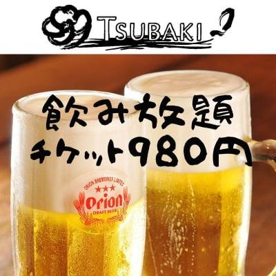 1時間飲み放題!通常1480円→980円!ウェブチケットでお得に飲もう!!