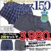 【トランクス メンズ 男性専用】お得な2枚セット - 外出時の尿もれ対策に 失禁パンツ 尿漏れパンツ 安心の150cc吸収 -