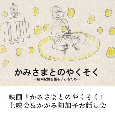 《かみさまとのやくそく》上映会&かがみ知加子お話し会チケット(一般)