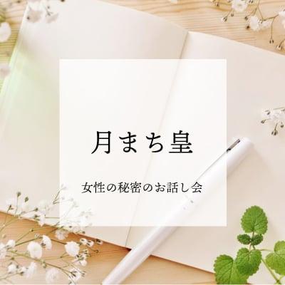 《月まち皇》〜女性の秘密のお話し会〜メンバーチケット