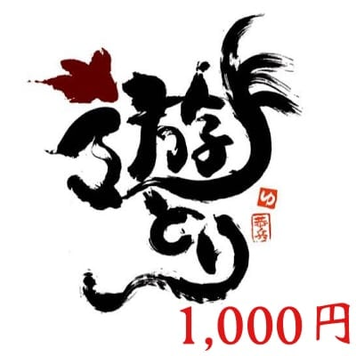遊とり1000円チケット