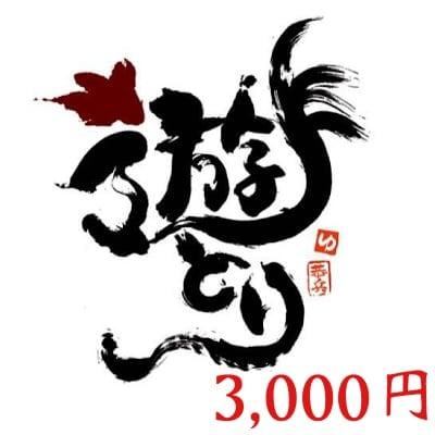 遊とり3000円チケット