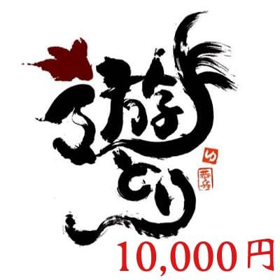 遊とり10000円チケット