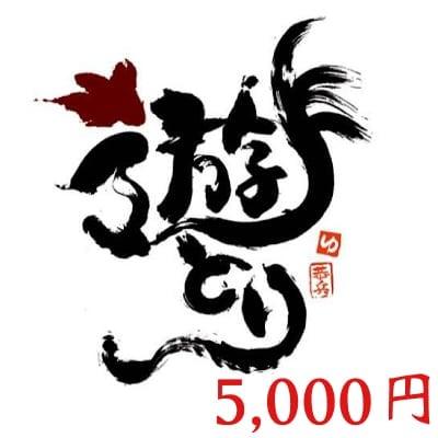 遊とり5000円チケット