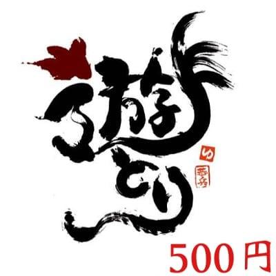 遊とり500円チケット