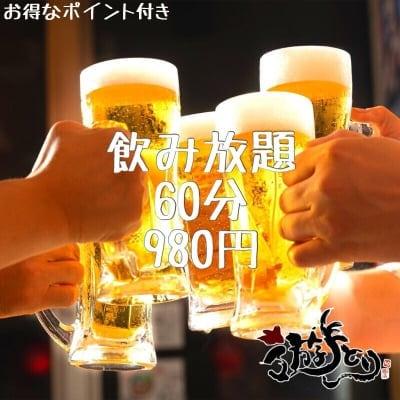 飲み放題60分/980円