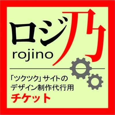 ロジ乃 ツクツクサイト作成・サイトアップ工房用チケット
