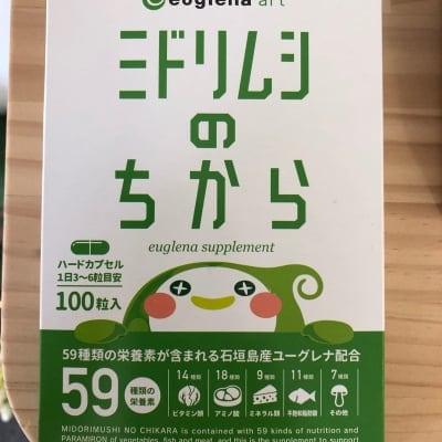 59種類の栄養素 ミドリムシのちから ネット通販