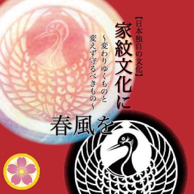 日本独自文化家紋とパステルアートの融合アートオーダー受付チケット(結...