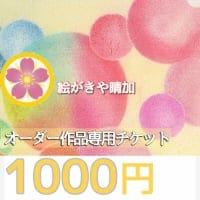 【絵きや晴加オーダー作品専用チケット】1000円ウェブチケット