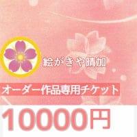 【絵きや晴加オーダー作品専用チケット】10000円ウェブチケット