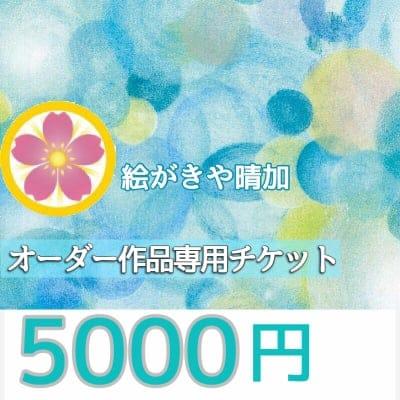 【絵きや晴加オーダー作品専用チケット】5000円ウェブチケット
