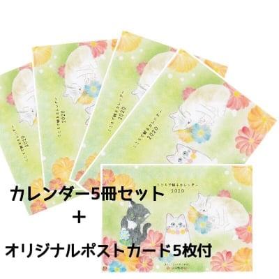 【限定高ポイント特価】2020こころで観るカレンダー5冊セット(オリジナルポストカード5枚プレゼント付)