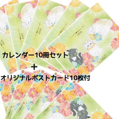 【限定高ポイント特価】2020こころで観るカレンダー10冊セット(オリジナルポストカード10枚プレゼント付)