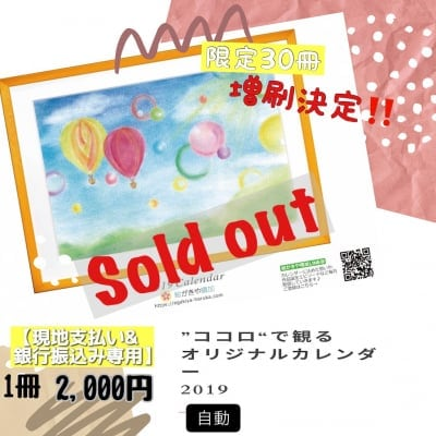 ◆現地払い&銀行振り込み専用◆2019年オリジナル心晴絵(こはるえ)カレンダー◇オリジナルポストカード1枚プレゼント付き