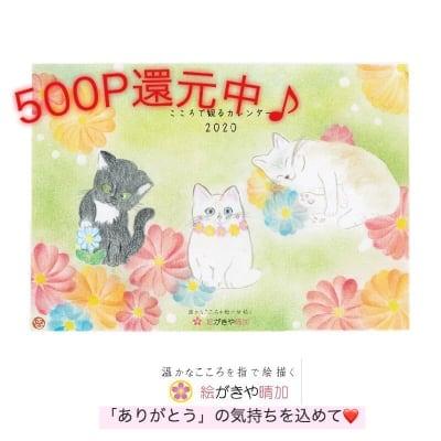 """【超高ポイント!】""""こころで観るカレンダー""""500ポイント還元中♡カレンダー購入スペシャルチケット"""