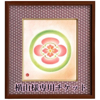 【横山様専用結紋絵画作品】ご結婚おめでとうございます。ご両親への贈り物ギフトとして、家紋アートが...
