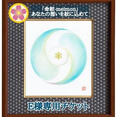 【E様専用オリジナル紋作品】和の雰囲気を取り入れた、世界でひとつ社紋...