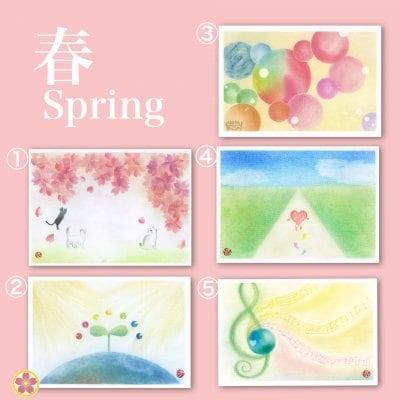 ポストカード5枚セット【春】定型(郵便)はがきサイズ:100mm×148mm5枚セット