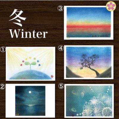 ポストカード5枚セット【冬】定型(郵便)はがきサイズ:100mm×148mm5枚セット