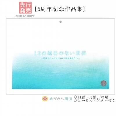 ◆1冊〜◆5周年記念作品集「12の境目のない世界」by絵がきや晴加