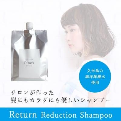 Return shampoo(リターンシャンプー)/アルミパウチ1000ml/ポンプ無し
