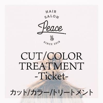 【ショート/ボブ料金】カット/カラー/トリートメントチケット Hair Salon PEACE