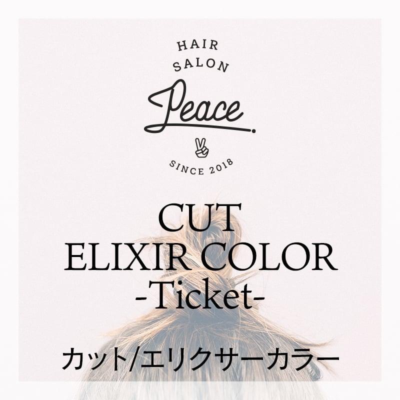 カット/カラー/エリクサーカラー(リタッチ)チケット Hair Salon PEACEのイメージその1