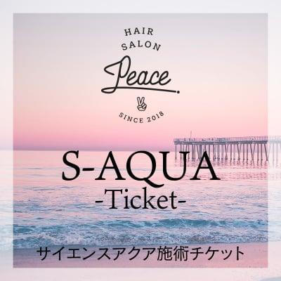 【ショート/ボブ料金】S-AQUA/サイエンスアクア施術チケット Hair Salon PEACE