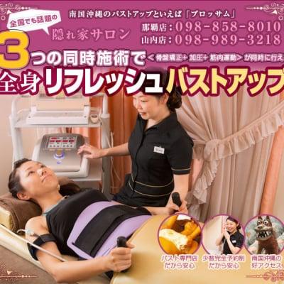 【バストケア☆リピーター様用】スペシャルバストケアコース(筋膜リリース&最新美容機器5台使用☆)