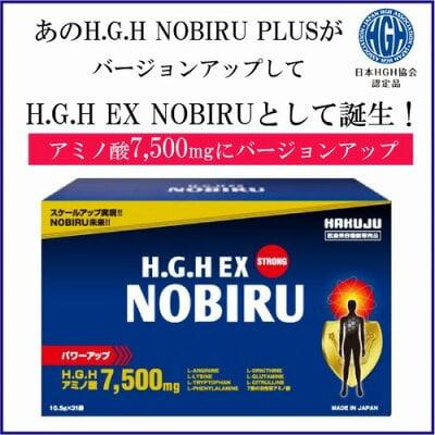 H.G.H EX NOBIRU (1箱10.5g×31袋) ≪FUJIX HGH協会認定品 ≫