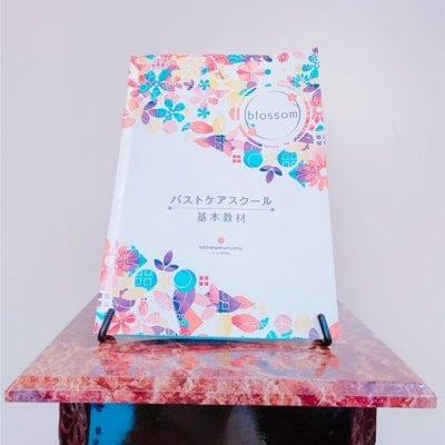 【バスト専門知識&筋プリート☆豪華4冊セット】嬉しい説明動画付♪
