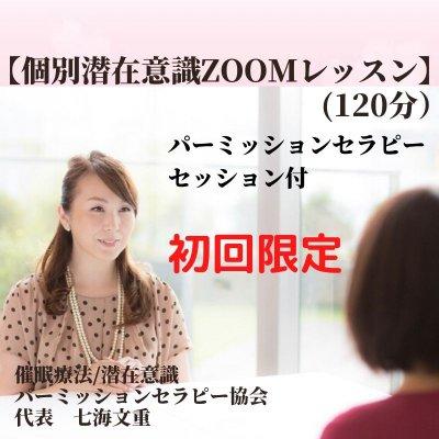 【個別 潜在意識ZOOMレッスン120分】パーミッションセラピー®️個人セッション付き 初回限定