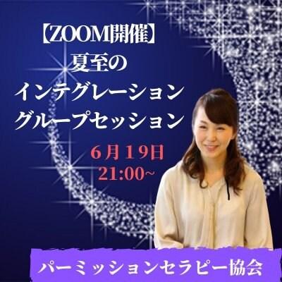 【ZOOM開催】夏至のインテグレーショングループセッション (女性限定)