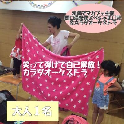 沖縄ママカフェイベント:笑って弾けて自分とつながる不思議なワークショップ「カラダオーケストラ」