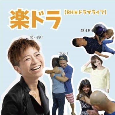 群馬県高崎市開催◆RHドラマライフ♡楽ドラ♡in群馬県高崎