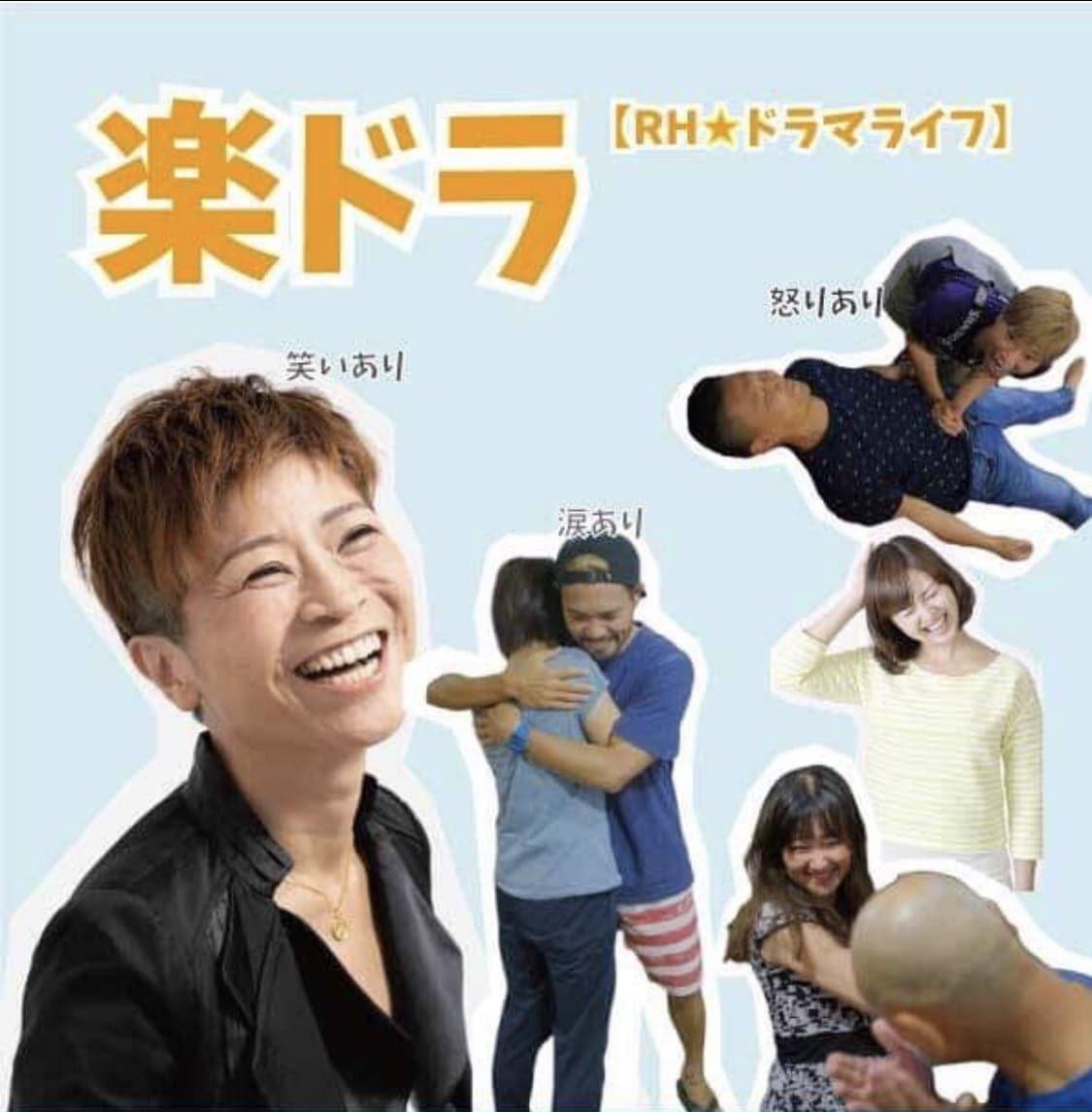 東京都新宿区開催◆RHドラマライフ♡楽ドラin新宿のイメージその1