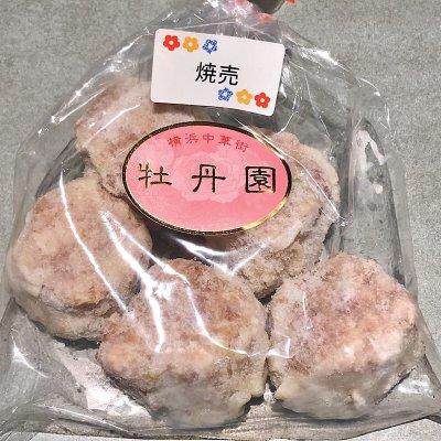 横浜中華街 牡丹園 手作り焼売10個