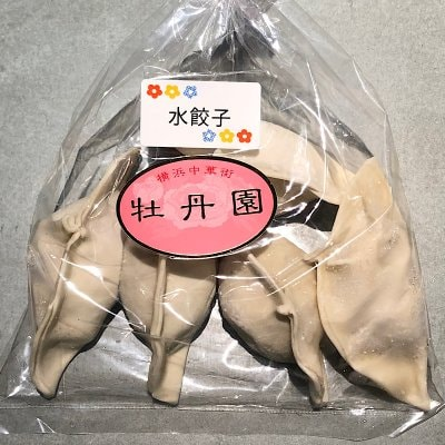 横浜中華街 牡丹園 手作り水餃子10個