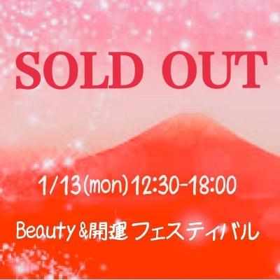 1/13 Beauty&開運フェス