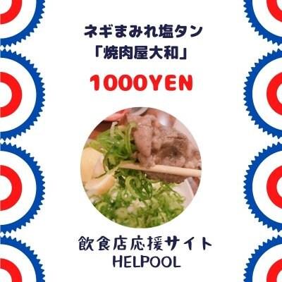 食いしんぼうチケット1000円/ネギまみれ塩タン「焼肉屋大和」(徳島県)を応援します!
