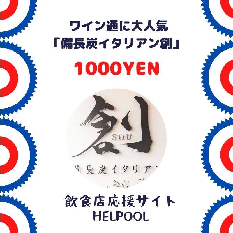食いしんぼうチケット1000円/ワイン通に大人気「備長炭イタリアン創」(奈良県)を応援します!のイメージその1