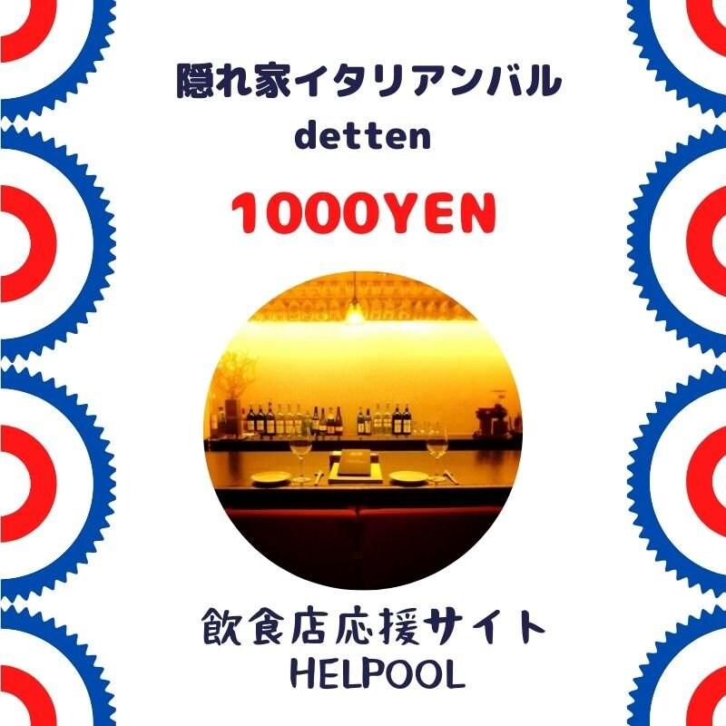 食いしんぼうチケット1000円/隠れ家イタリアンバル「datten]」(京都府)を応援します!のイメージその1