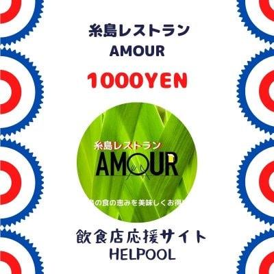 食いしんぼうチケット1000円/糸島レストランAMOUR(福岡県)を応援します!