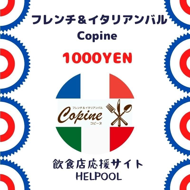 食いしんぼうチケット1000円/フレンチ&イタリアンバルCopine(奈良県)を応援します!のイメージその1