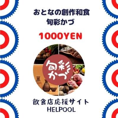 食いしんぼうチケット1000円/おとなの創作和食「旬彩かづ」(奈良県)を応援します!