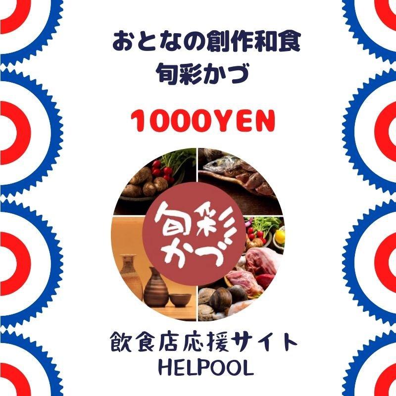 食いしんぼうチケット1000円/おとなの創作和食「旬彩かづ」(奈良県)を応援します!のイメージその1